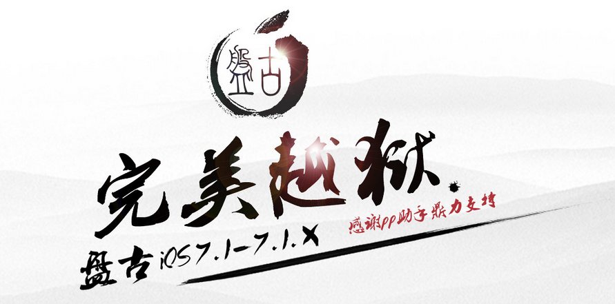 How to Fix iOS 7.1 Pangu Jailbreak Problems popped recently.