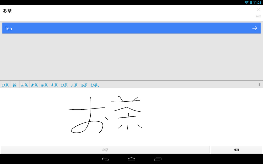 Download Google Translate v3.2.12 Apk for Android