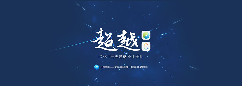 Download Taig 2.2.0 stable version to Jailbreak iOS 8.4