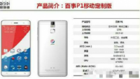 Pepsi P1 Smartphone leaked images, Specs and Price.