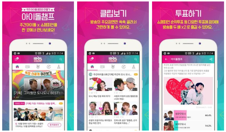idol_champ_for_Android_app