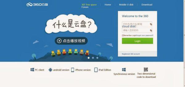 get-36-tb-cloud-storage-for-free-on-qihoo-360-yunpan
