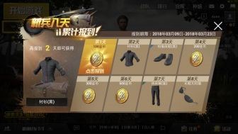 PUBG mobile v0.3.3 Apk is here update now.